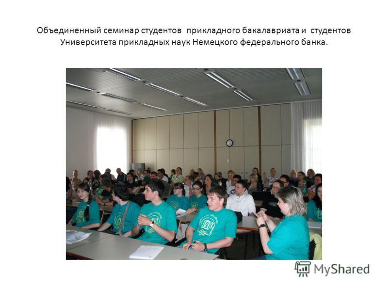 Объединенный семинар студентов прикладного бакалавриата и студентов Университета прикладных наук Немецкого федерального банка.