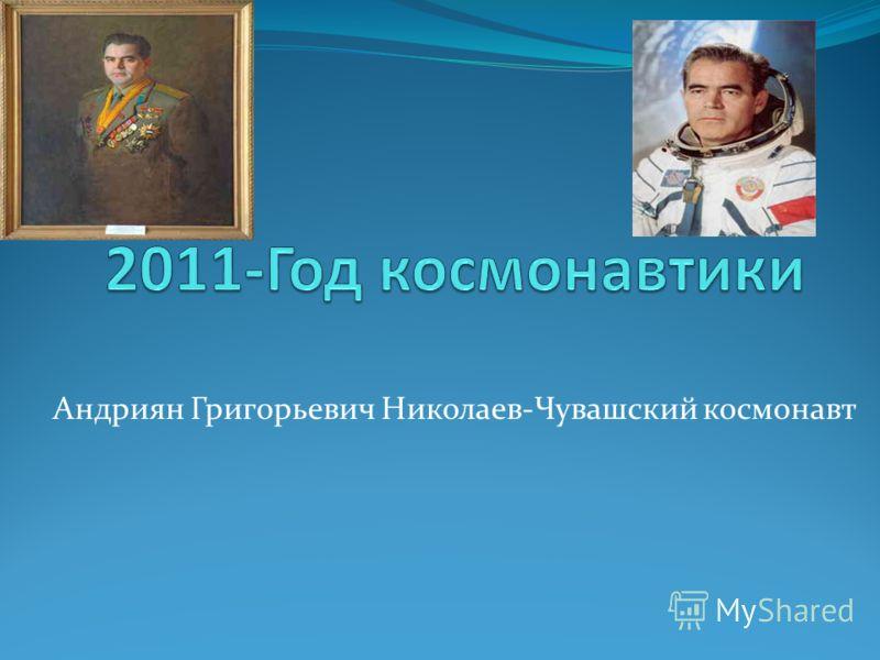 Андриян Григорьевич Николаев-Чувашский космонавт