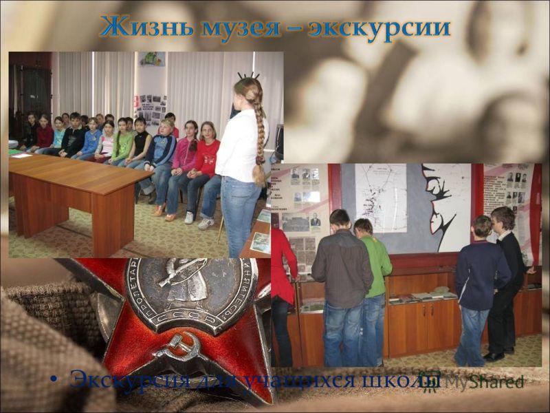 Экскурсия для учащихся школы