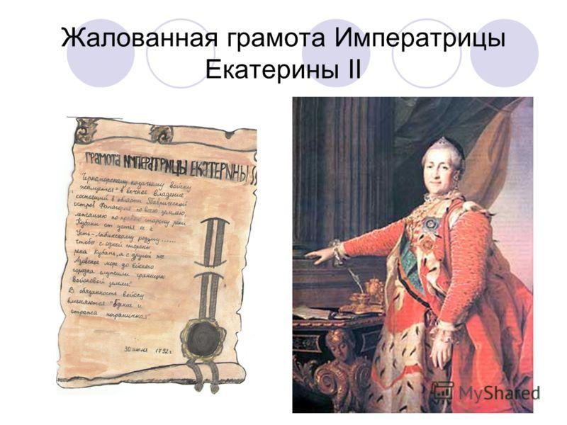 Жалованная грамота Императрицы Екатерины II