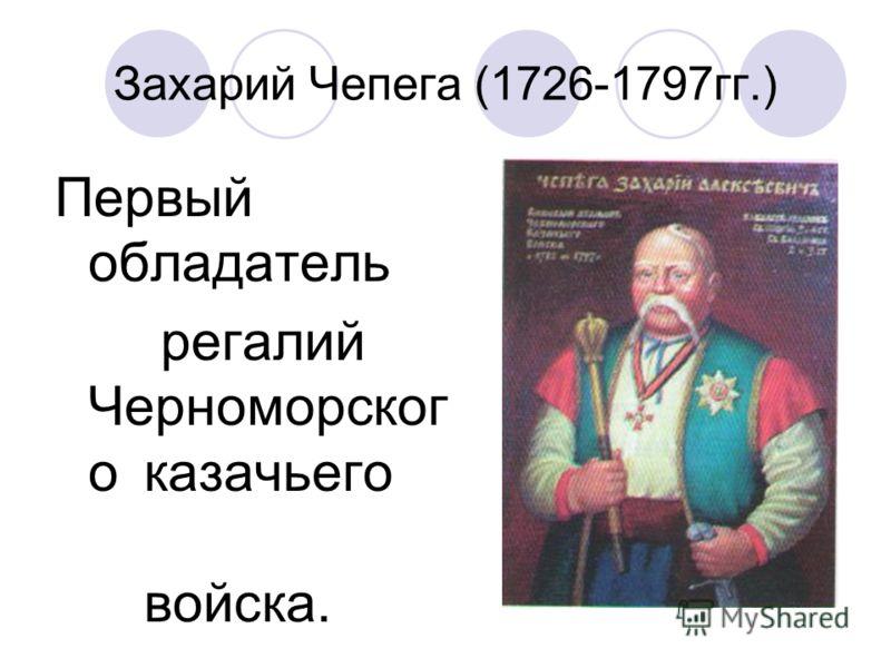 Захарий Чепега (1726-1797гг.) Первый обладатель регалий Черноморског о казачьего войска.