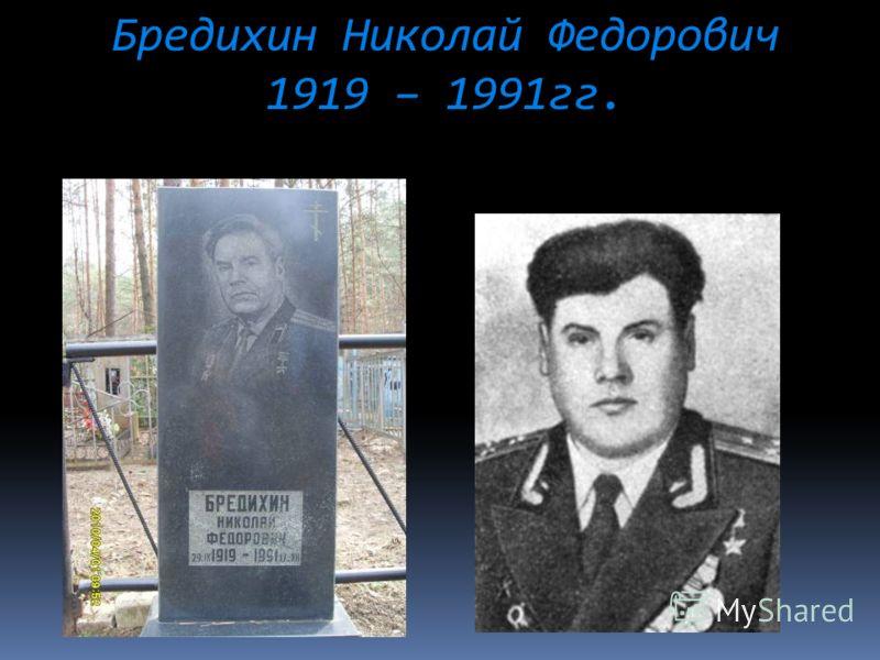Бредихин Николай Федорович 1919 – 1991гг. Бредихин Николай Федорович 1919 – 1991гг.
