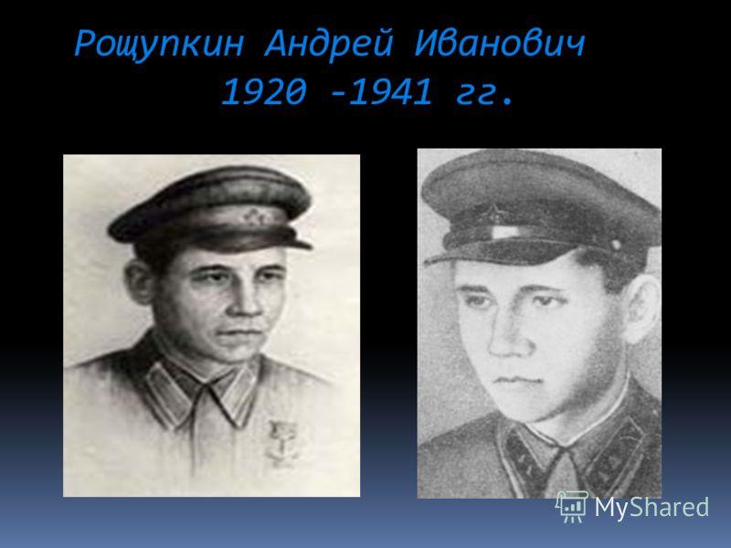 Рощупкин Андрей Иванович 1920 -1941 гг. Рощупкин Андрей Иванович 1920 -1941 гг.