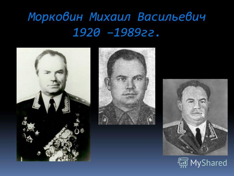 Морковин Михаил Васильевич 1920 –1989гг.