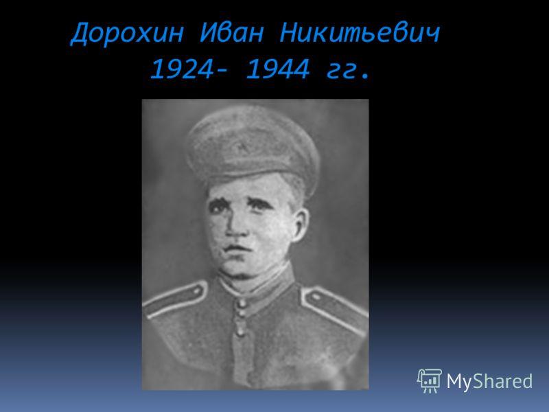 Дорохин Иван Никитьевич 1924- 1944 гг. Дорохин Иван Никитьевич 1924- 1944 гг.