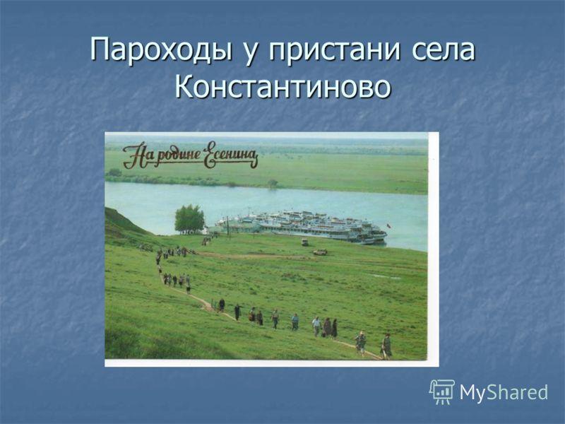 Пароходы у пристани села Константиново