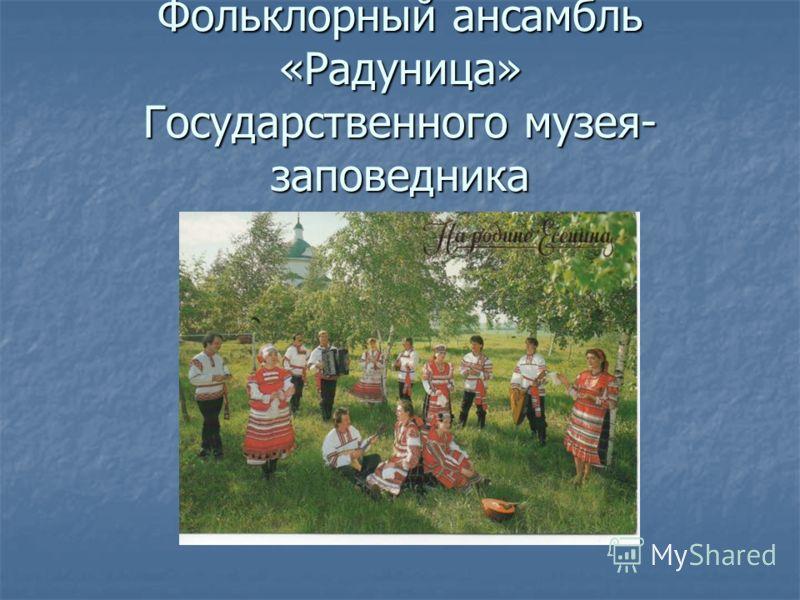 Фольклорный ансамбль «Радуница» Государственного музея- заповедника