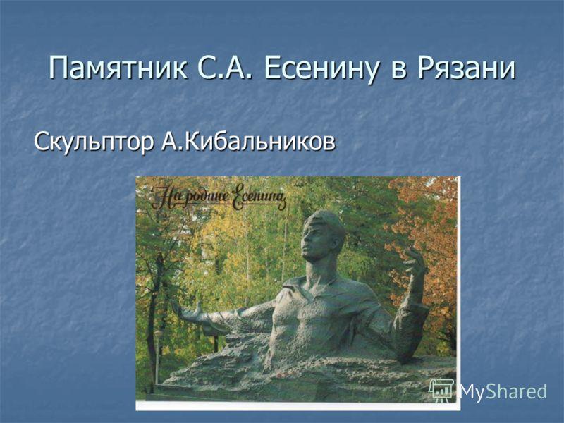 Памятник С.А. Есенину в Рязани Скульптор А.Кибальников