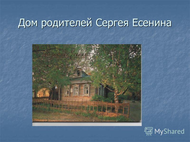 Дом родителей Сергея Есенина