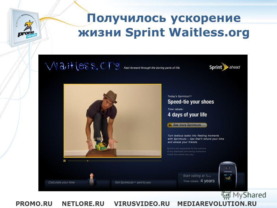 Получилось ускорение жизни Sprint Waitless.org PROMO.RU NETLORE.RU VIRUSVIDEO.RU MEDIAREVOLUTION.RU