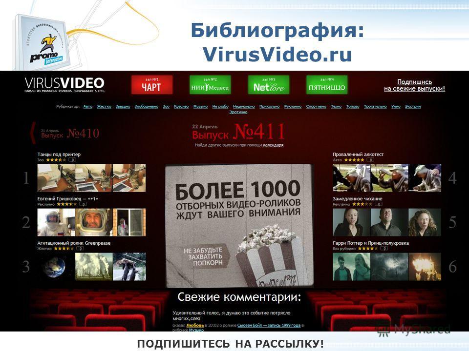 Библиография: VirusVideo.ru ПОДПИШИТЕСЬ НА РАССЫЛКУ!