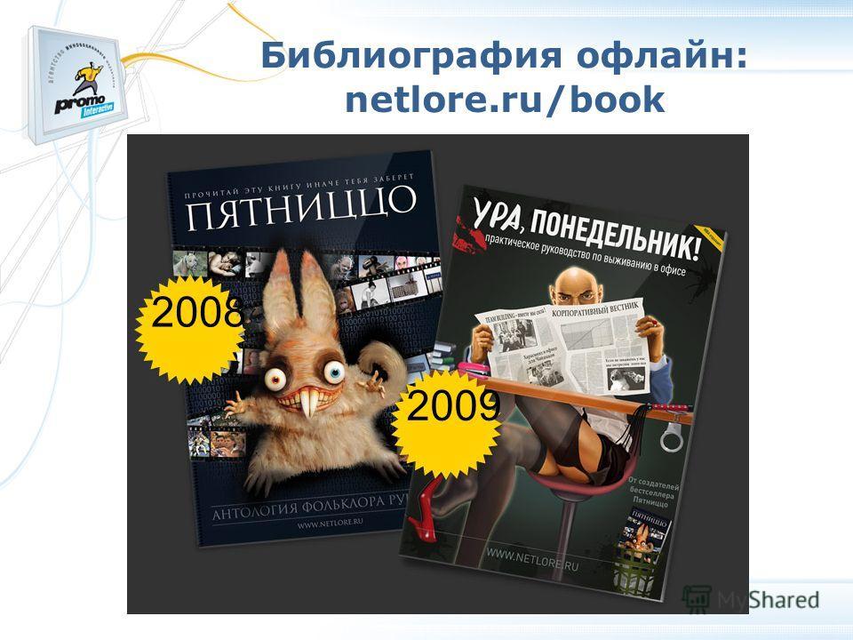 Библиография офлайн: netlore.ru/book 2008 2009