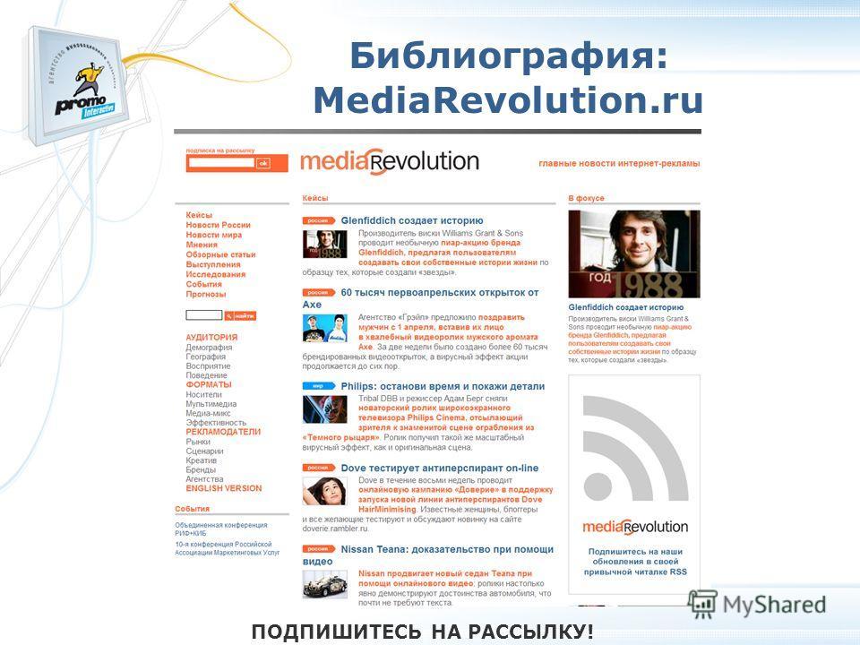 Библиография: MediaRevolution.ru ПОДПИШИТЕСЬ НА РАССЫЛКУ!