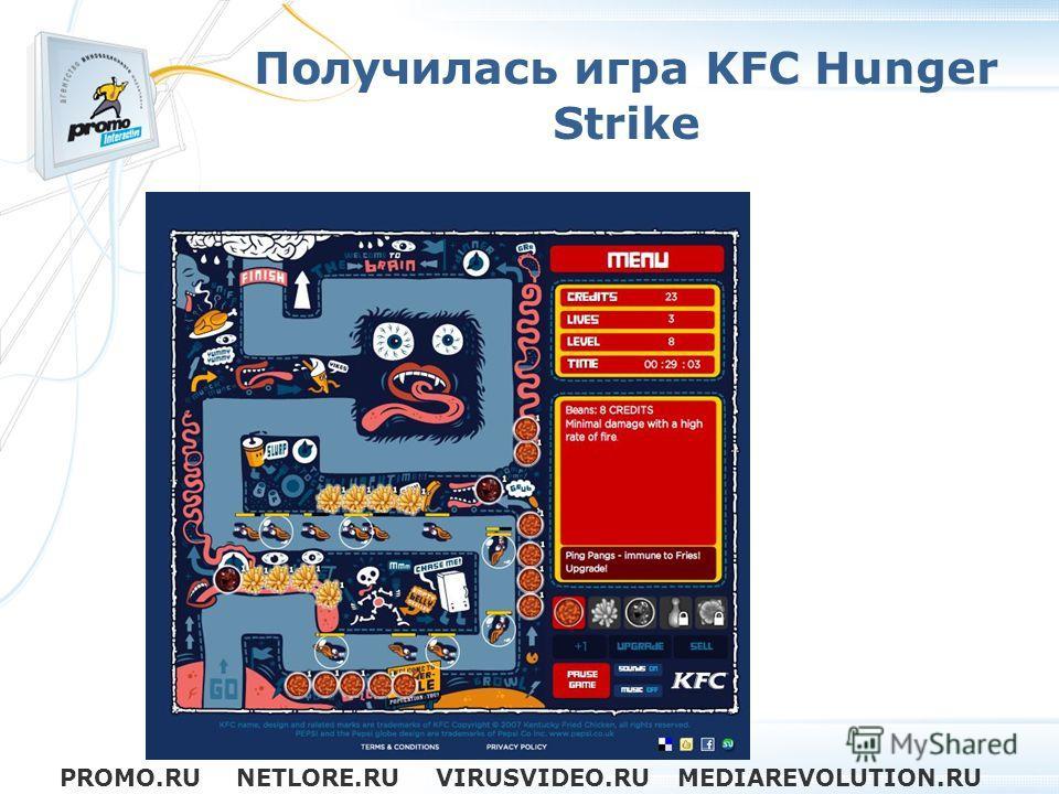 Получилась игра KFC Hunger Strike PROMO.RU NETLORE.RU VIRUSVIDEO.RU MEDIAREVOLUTION.RU