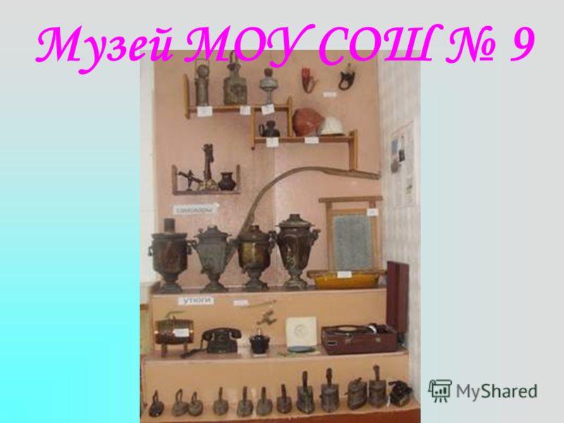 Музей МОУ СОШ 9