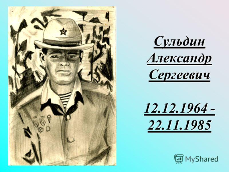 Сульдин Александр Сергеевич 12.12.1964 - 22.11.1985