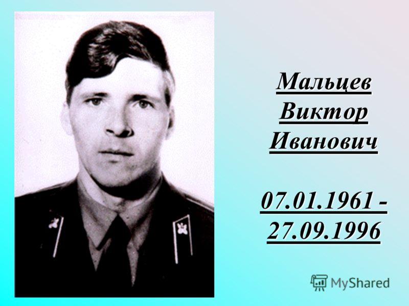Мальцев Виктор Иванович 07.01.1961 - 27.09.1996