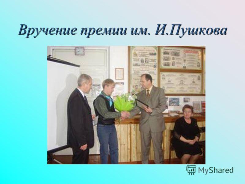 Вручение премии им. И.Пушкова