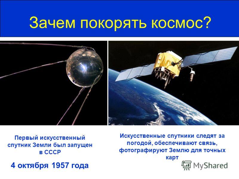 Покорение космоса летать как птицы