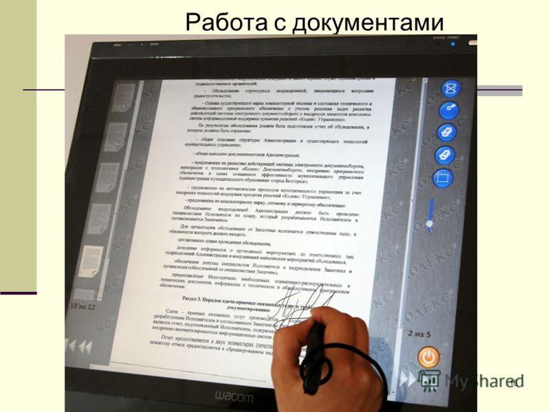 18 Работа с документами