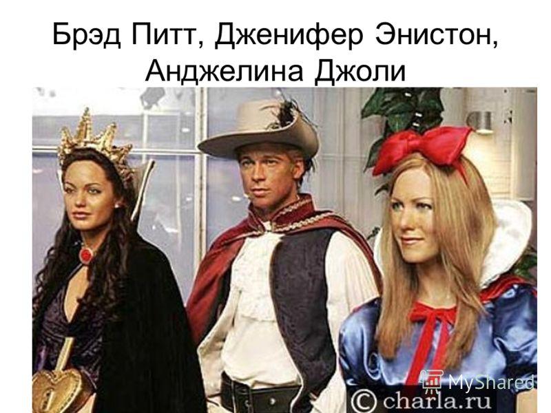 Брэд Питт, Дженифер Энистон, Анджелина Джоли