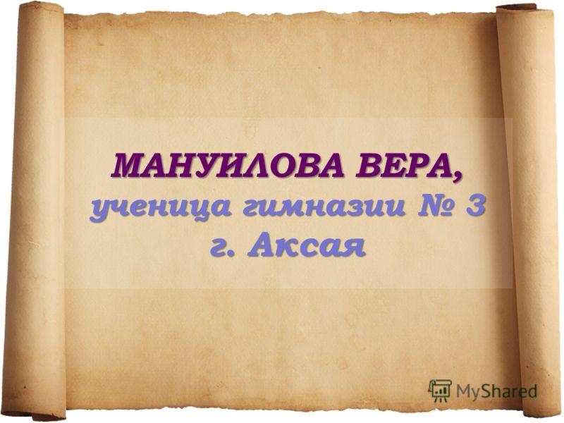 МАНУИЛОВА ВЕРА, ученица гимназии 3 г. Аксая