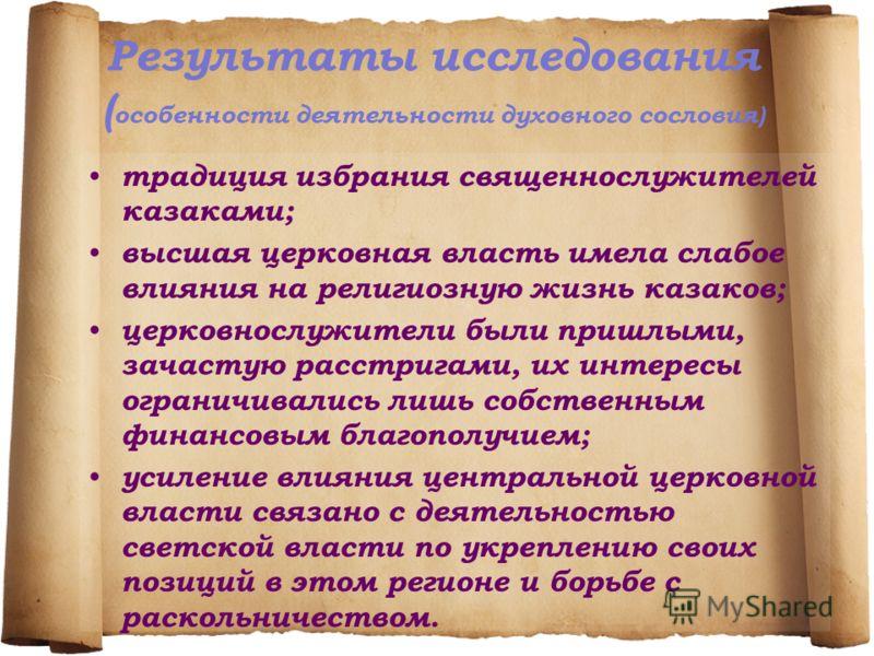 традиция избрания священнослужителей казаками; высшая церковная власть имела слабое влияния на религиозную жизнь казаков; церковнослужители были пришлыми, зачастую расстригами, их интересы ограничивались лишь собственным финансовым благополучием; уси