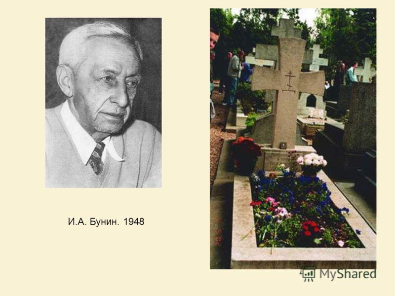 И.А. Бунин. 1948