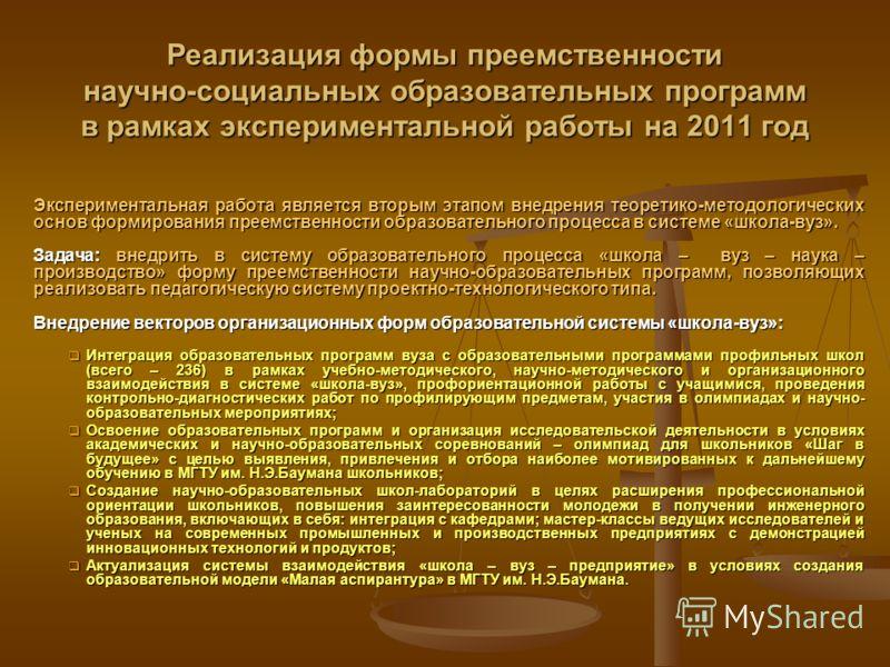 Реализация формы преемственности научно-социальных образовательных программ в рамках экспериментальной работы на 2011 год Экспериментальная работа является вторым этапом внедрения теоретико-методологических основ формирования преемственности образова