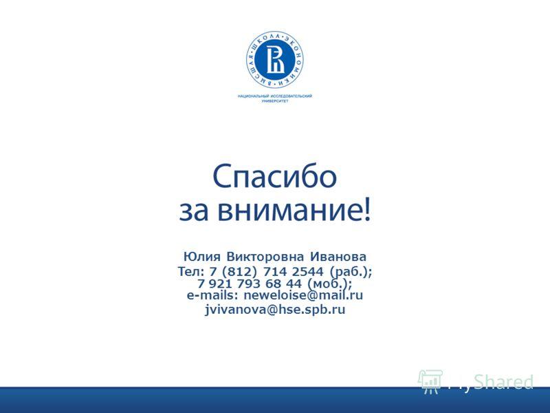Юлия Викторовна Иванова Тел: 7 (812) 714 2544 (раб.); 7 921 793 68 44 (моб.); e-mails: neweloise@mail.ru jvivanova@hse.spb.ru