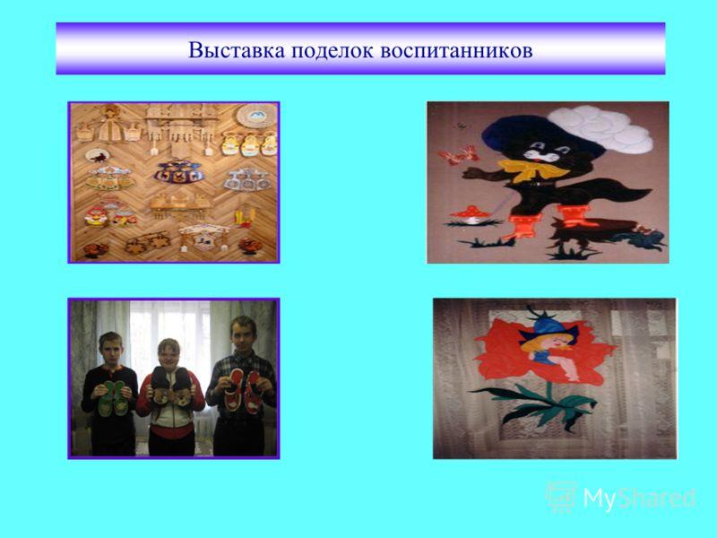 Выставка поделок воспитанников