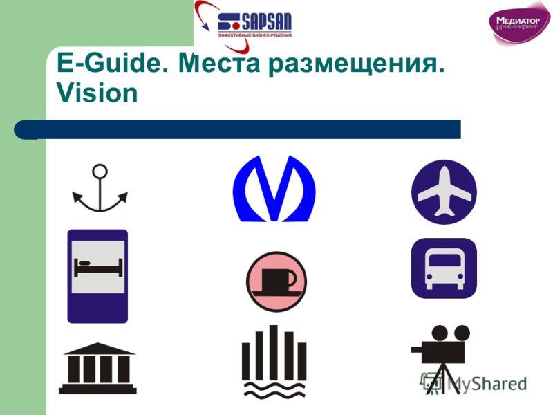 E-Guide. Места размещения. Vision