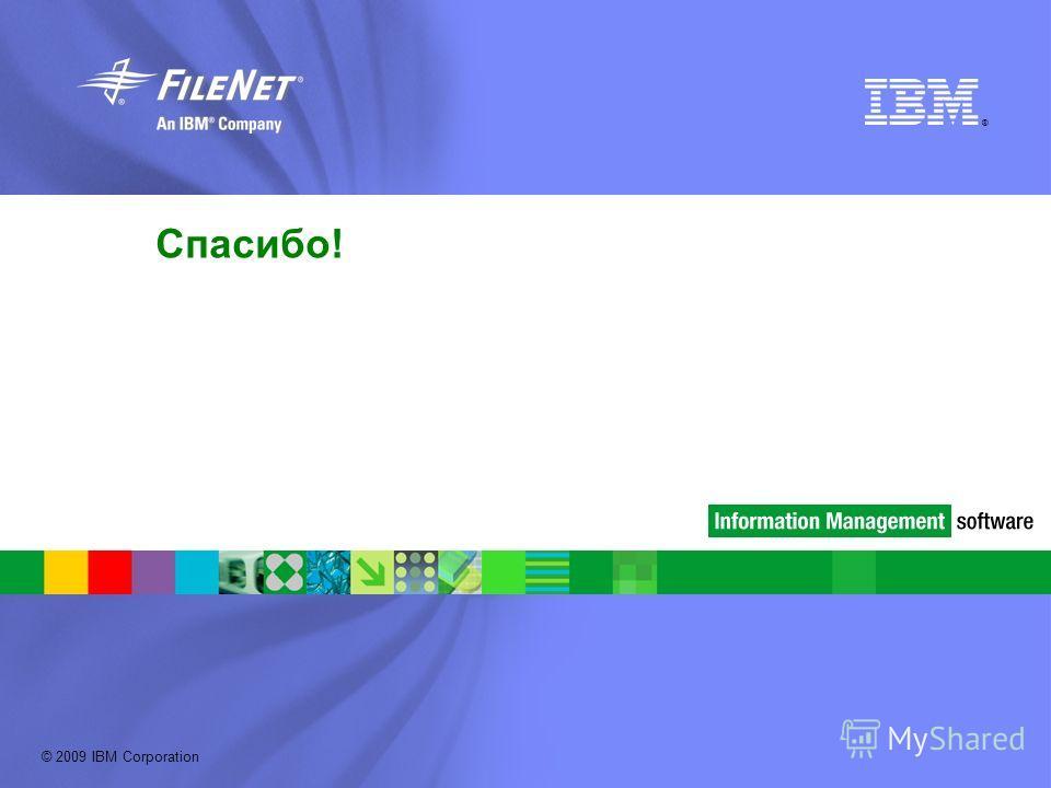 © 2009 IBM Corporation ® Спасибо!