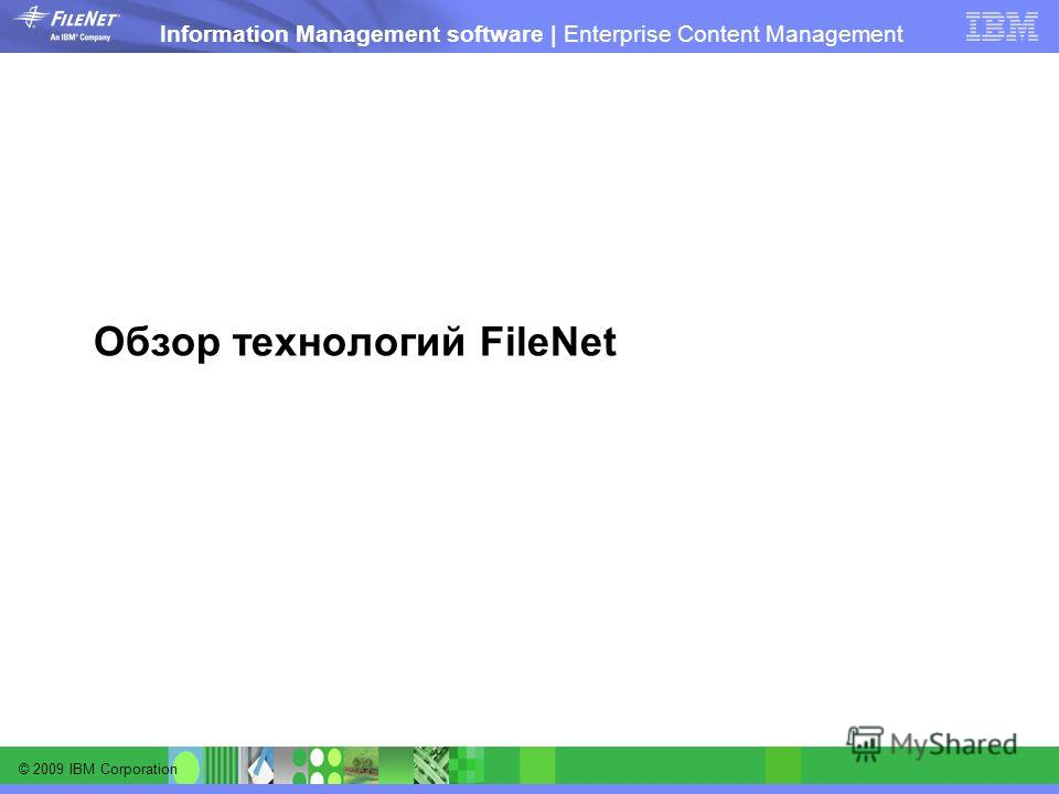 © 2009 IBM Corporation Information Management software | Enterprise Content Management Обзор технологий FileNet