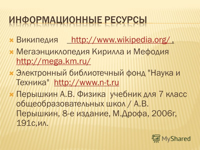 Википедия http://www.wikipedia.org/,http://www.wikipedia.org/ Мегаэнциклопедия Кирилла и Мефодия http://mega.km.ru/ http://mega.km.ru/ Электронный библиотечный фонд