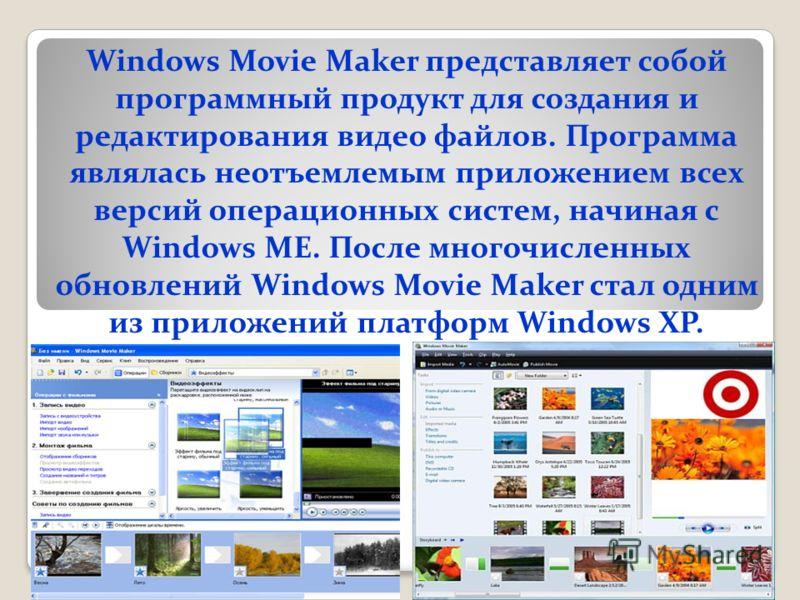 Windows Movie Maker представляет собой программный продукт для создания и редактирования видео файлов. Программа являлась неотъемлемым приложением всех версий операционных систем, начиная с Windows ME. После многочисленных обновлений Windows Movie Ma