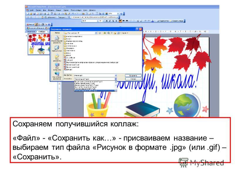 Сохраняем получившийся коллаж: «Файл» - «Сохранить как…» - присваиваем название – выбираем тип файла «Рисунок в формате.jpg» (или.gif) – «Сохранить».