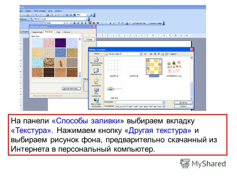 На панели «Способы заливки» выбираем вкладку «Текстура». Нажимаем кнопку «Другая текстура» и выбираем рисунок фона, предварительно скачанный из Интернета в персональный компьютер.