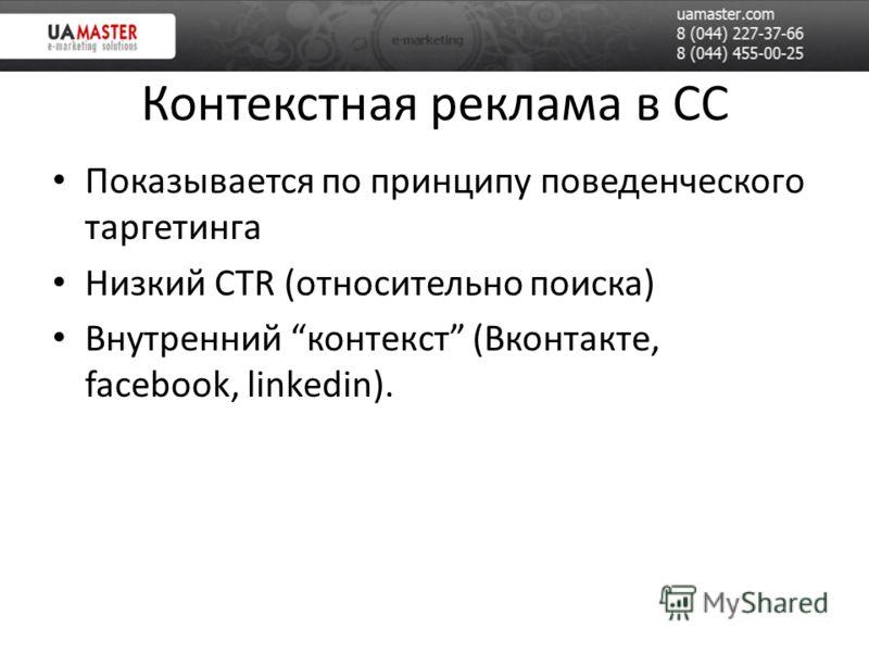 Контекстная реклама в СС Показывается по принципу поведенческого таргетинга Низкий CTR (относительно поиска) Внутренний контекст (Вконтакте, facebook, linkedin).