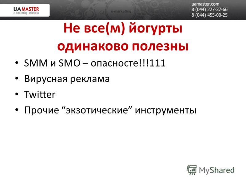 Не все(м) йогурты одинаково полезны SMM и SMO – опасносте!!!111 Вирусная реклама Twitter Прочие экзотические инструменты