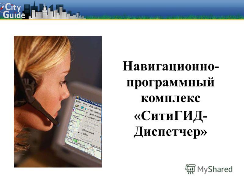 Навигационно- программный комплекс «СитиГИД- Диспетчер»