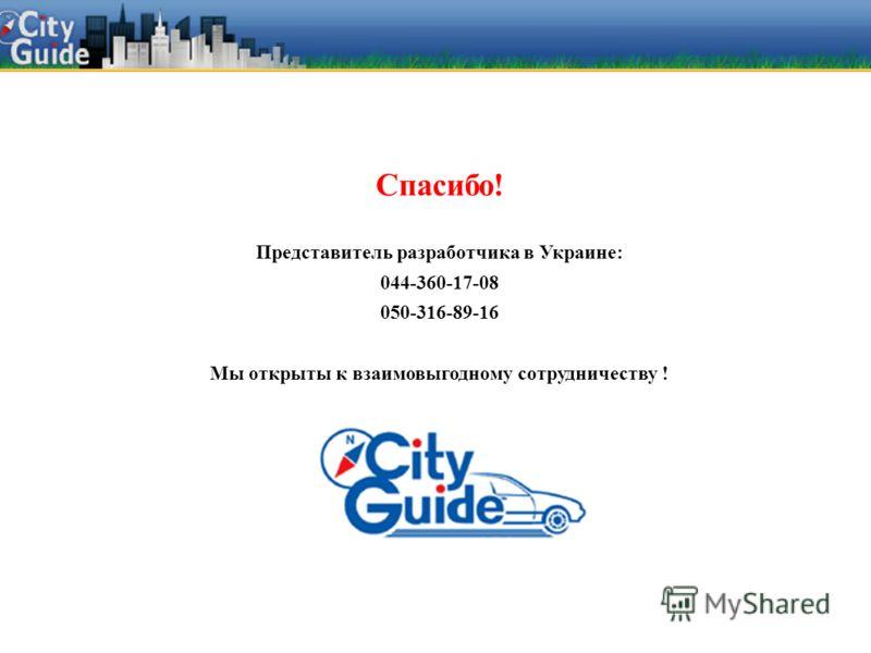 Спасибо! Представитель разработчика в Украине: 044-360-17-08 050-316-89-16 Мы открыты к взаимовыгодному сотрудничеству !
