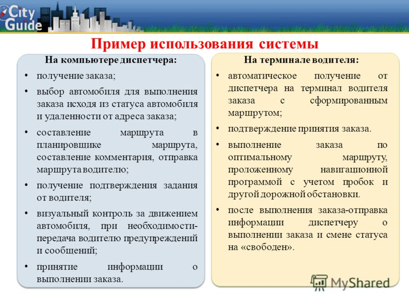 Пример использования системы На компьютере диспетчера: получение заказа; выбор автомобиля для выполнения заказа исходя из статуса автомобиля и удаленности от адреса заказа; составление маршрута в планировщике маршрута, составление комментария, отправ