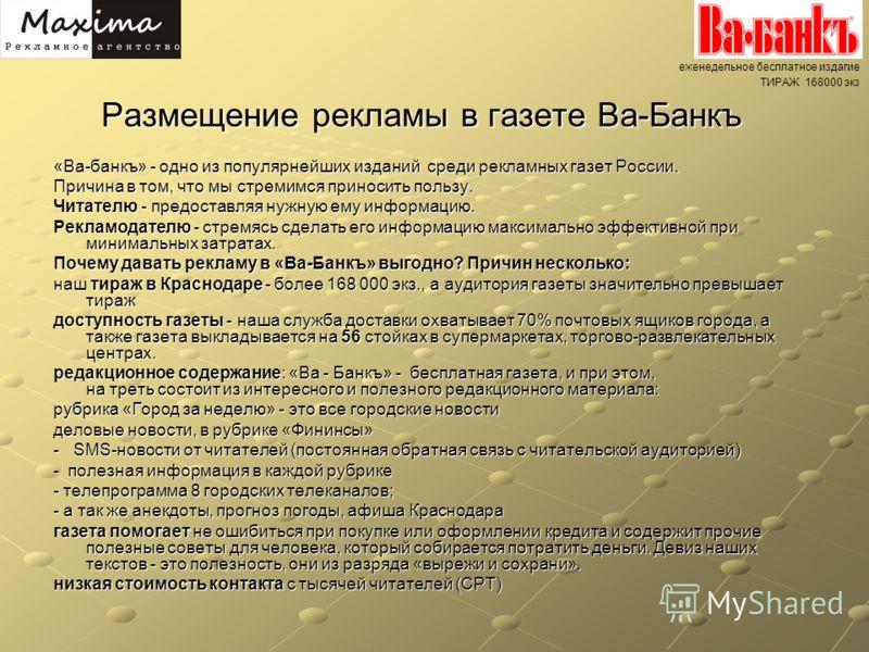 Размещение рекламы в газете Ва-Банкъ «Ва-банкъ» - одно из популярнейших изданий среди рекламных газет России. Причина в том, что мы стремимся приносить пользу. Читателю - предоставляя нужную ему информацию. Рекламодателю - стремясь сделать его информ