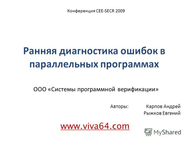 ООО «Системы программной верификации» www.viva64.com Конференция CEE-SECR 2009 Авторы:Карпов Андрей Рыжков Евгений