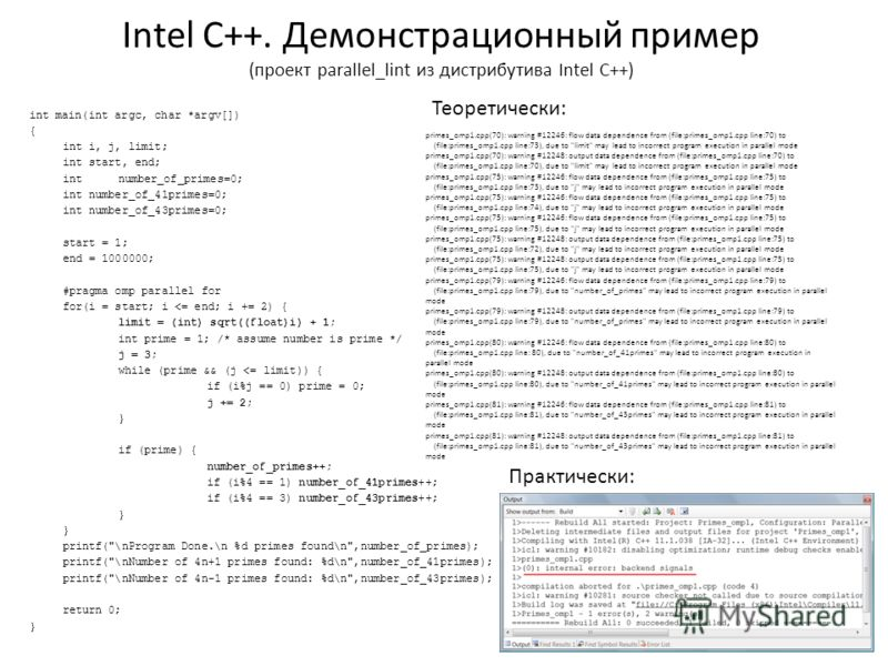 Intel C++. Демонстрационный пример (проект parallel_lint из дистрибутива Intel C++) int main(int argc, char *argv[]) { int i, j, limit; int start, end; intnumber_of_primes=0; int number_of_41primes=0; int number_of_43primes=0; start = 1; end = 100000