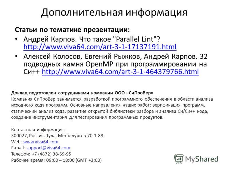 Дополнительная информация Статьи по тематике презентации: Андрей Карпов. Что такое