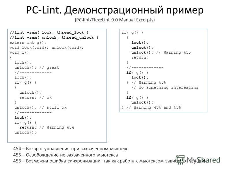 PC-Lint. Демонстрационный пример (PC-lint/FlexeLint 9.0 Manual Excerpts) 454 – Возврат управления при захваченном мьютекс 455 – Освобождение не захваченного мьютекса 456 – Возможна ошибка синхронизации, так как работа с мьютексом зависит от условия /