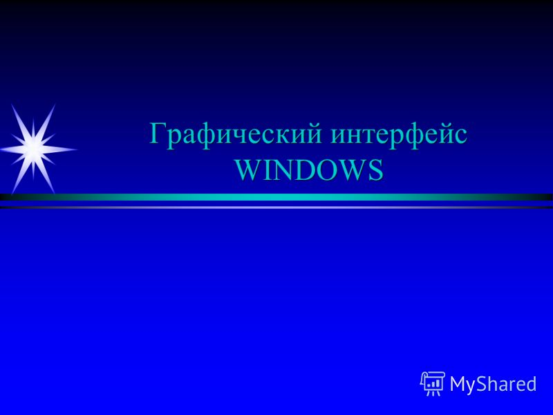 Графический интерфейс WINDOWS Графический интерфейс WINDOWS
