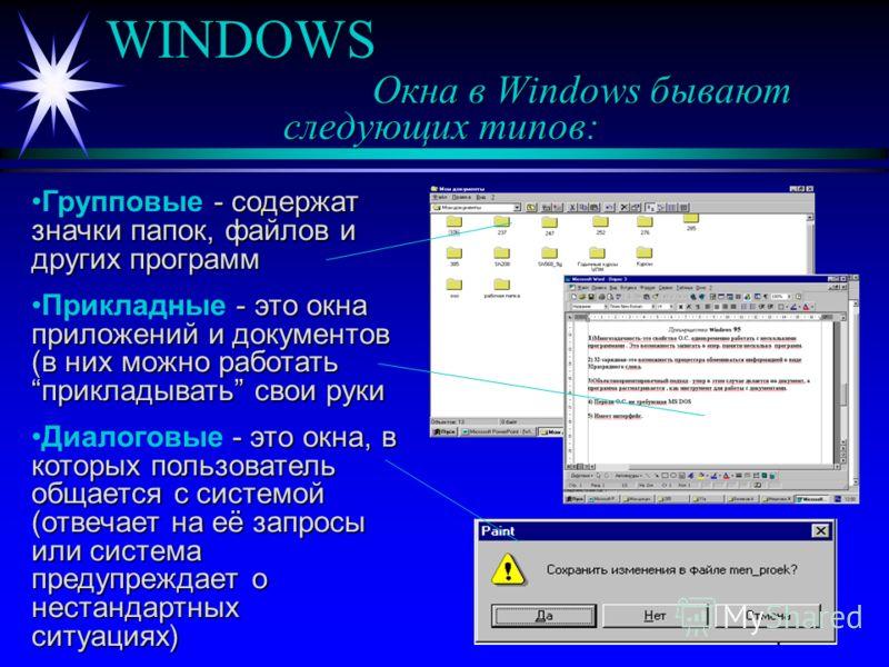WINDOWS Окна в Windows бывают следующих типов: - содержат значки папок, файлов и других программГрупповые - содержат значки папок, файлов и других программ - это окна приложений и документов (в них можно работать прикладывать свои рукиПрикладные - эт